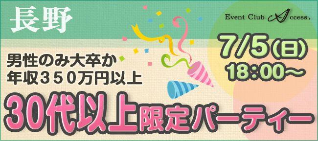 【長野県その他の恋活パーティー】株式会社アクセス・ネットワーク主催 2015年7月5日