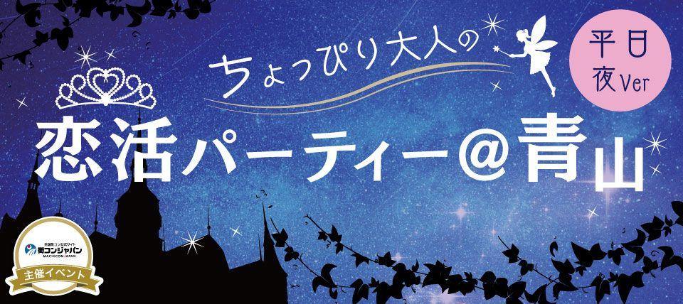 【青山の恋活パーティー】街コンジャパン主催 2015年8月12日