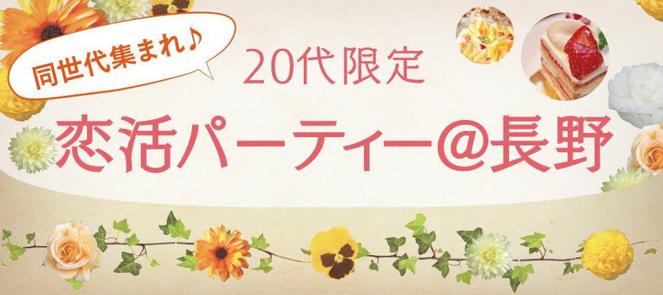 【長野県その他の恋活パーティー】街コンジャパン主催 2015年8月29日