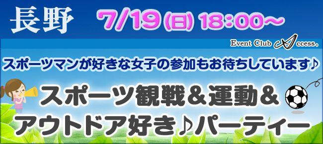 【長野県その他の恋活パーティー】株式会社アクセス・ネットワーク主催 2015年7月19日