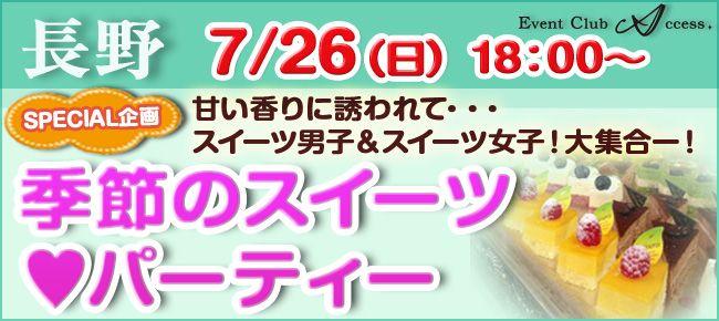 【長野県その他の恋活パーティー】株式会社アクセス・ネットワーク主催 2015年7月26日