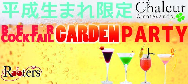 【渋谷の恋活パーティー】株式会社Rooters主催 2015年8月2日