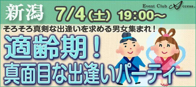 【新潟県その他の恋活パーティー】株式会社アクセス・ネットワーク主催 2015年7月4日