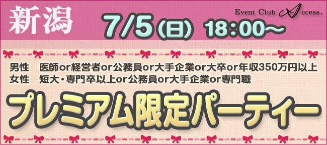 【新潟県その他の恋活パーティー】株式会社アクセス・ネットワーク主催 2015年7月5日