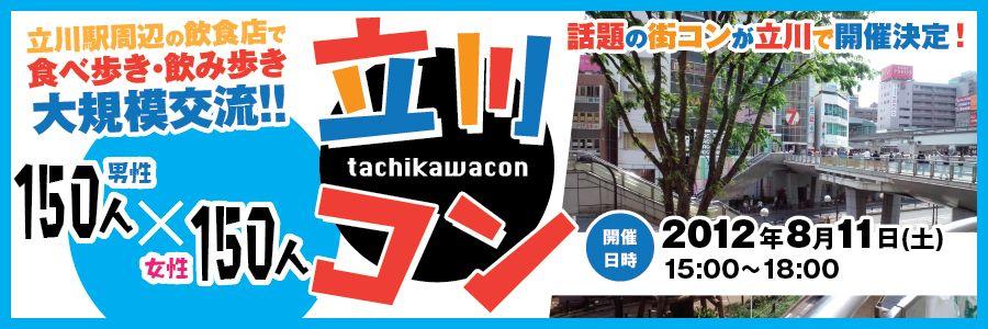【東京都その他のその他】街コンジャパン主催 2012年8月11日