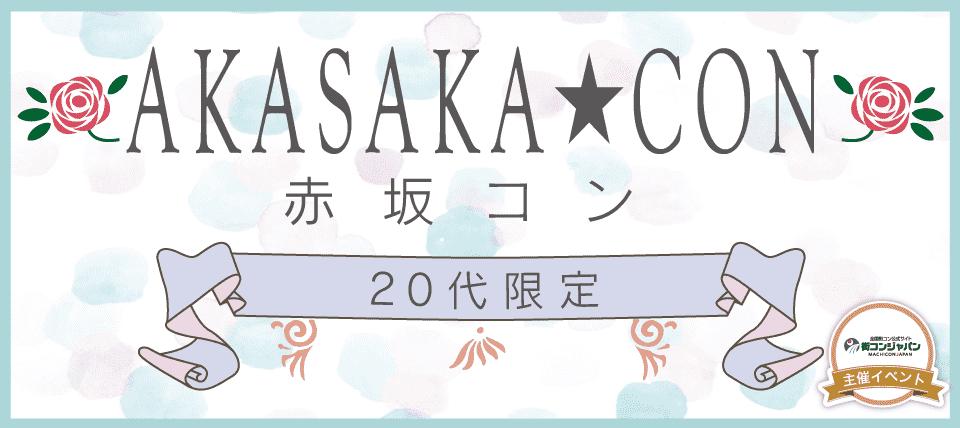 【赤坂の街コン】街コンジャパン主催 2015年7月12日
