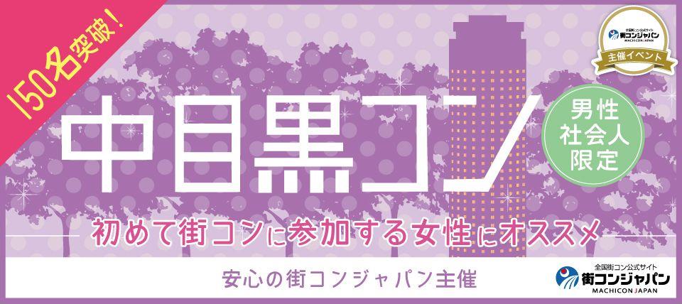 【中目黒の街コン】街コンジャパン主催 2015年7月5日