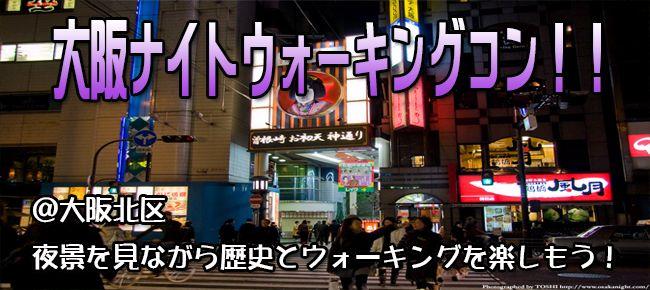 【大阪府その他のプチ街コン】e-venz(イベンツ)主催 2015年7月11日