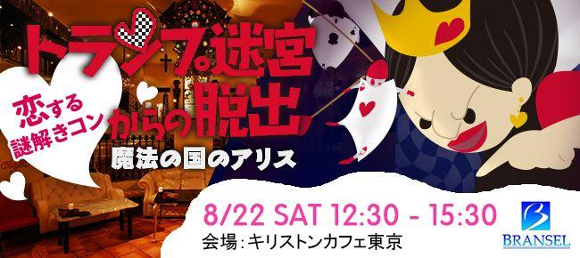 【新宿のプチ街コン】ブランセル主催 2015年8月22日
