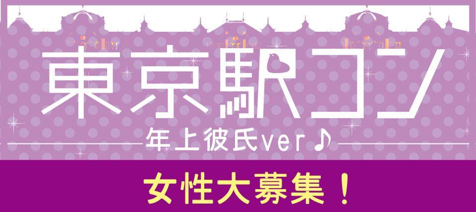 【八重洲の街コン】街コンジャパン主催 2015年7月5日