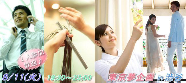 【渋谷のプチ街コン】東京夢企画主催 2015年8月11日