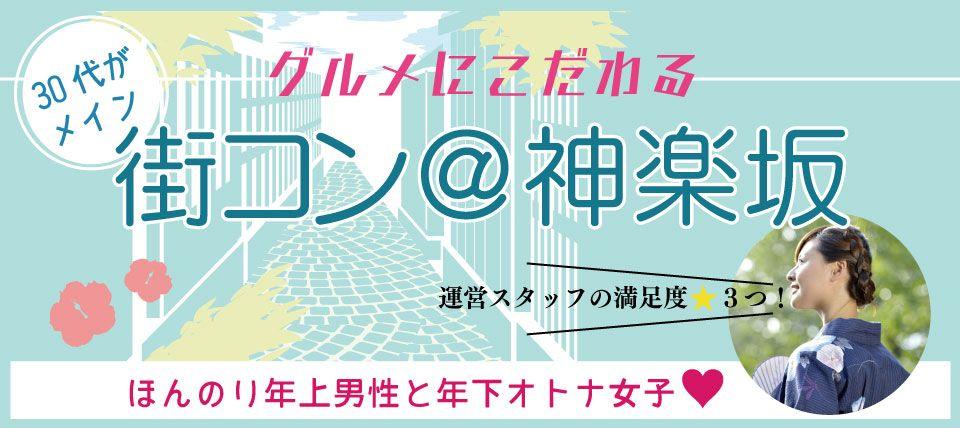 【神楽坂の街コン】街コンジャパン主催 2015年7月11日