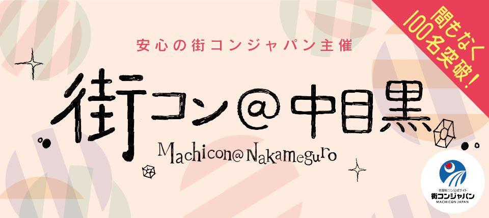 【中目黒の街コン】街コンジャパン主催 2015年7月12日