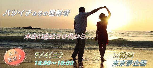 【その他の婚活パーティー・お見合いパーティー】東京夢企画主催 2015年7月4日