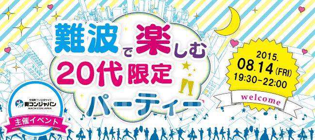 【天王寺のプチ街コン】街コンジャパン主催 2015年8月14日