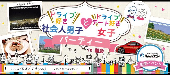 【天王寺の恋活パーティー】街コンジャパン主催 2015年8月15日