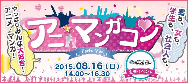 【天王寺の恋活パーティー】街コンジャパン主催 2015年8月16日