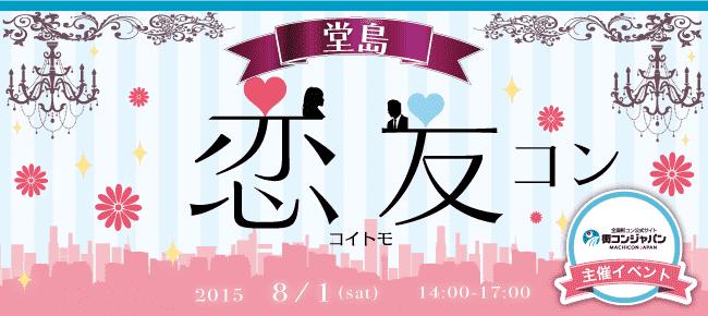 【天王寺の街コン】街コンジャパン主催 2015年8月1日