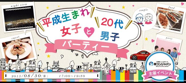 【天王寺の恋活パーティー】街コンジャパン主催 2015年8月30日