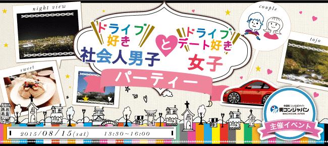 【岡山県その他の恋活パーティー】街コンジャパン主催 2015年8月15日