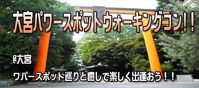 【さいたま市内その他のプチ街コン】e-venz(イベンツ)主催 2015年7月4日