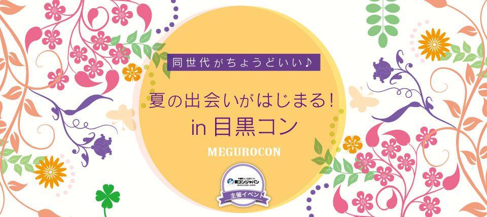 【目黒の街コン】街コンジャパン主催 2015年7月26日