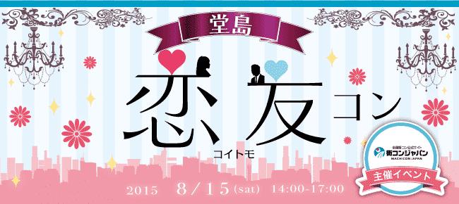 【天王寺の街コン】街コンジャパン主催 2015年8月15日