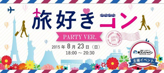 【天王寺の恋活パーティー】街コンジャパン主催 2015年8月23日