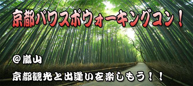 【京都府その他のプチ街コン】e-venz(イベンツ)主催 2015年7月12日