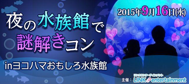 【横浜市内その他のプチ街コン】街コンダイヤモンド主催 2015年9月16日