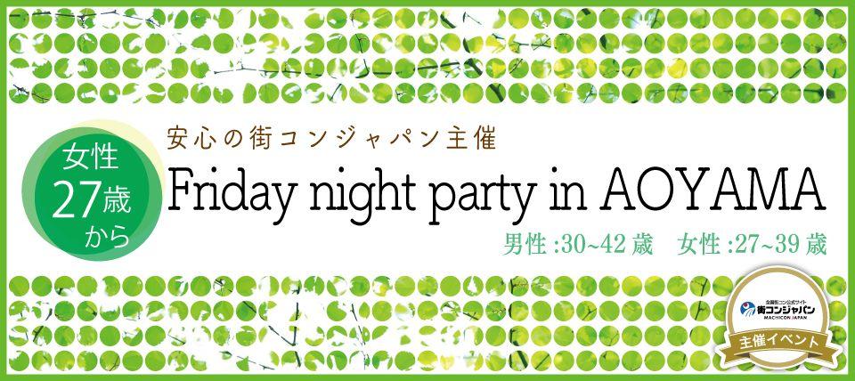【青山の恋活パーティー】街コンジャパン主催 2015年7月24日