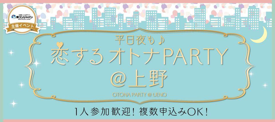【上野の恋活パーティー】街コンジャパン主催 2015年7月16日
