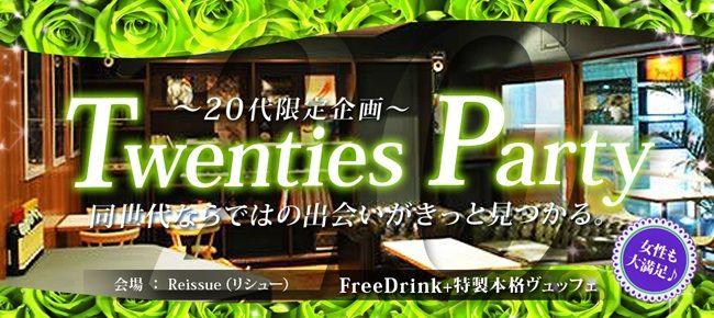 【渋谷の恋活パーティー】ドラドラ主催 2015年8月9日