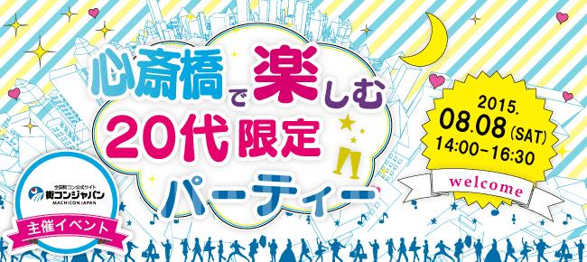 【天王寺の恋活パーティー】街コンジャパン主催 2015年8月8日