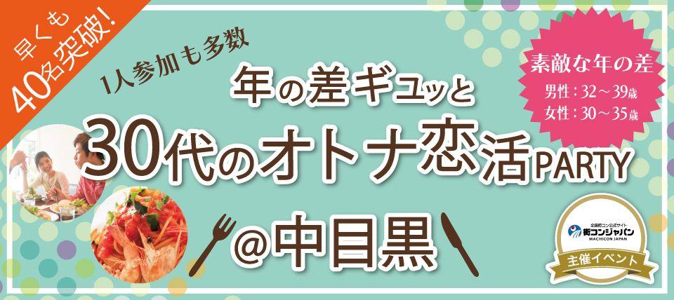 【中目黒の恋活パーティー】街コンジャパン主催 2015年7月18日