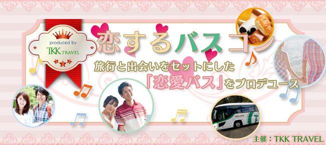 【千葉県その他のプチ街コン】TKK TRAVEL主催 2015年8月2日