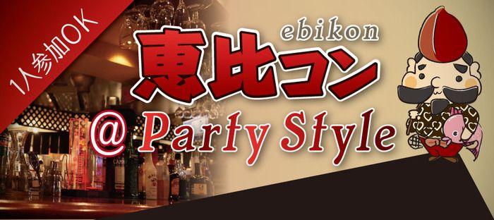 【恵比寿の恋活パーティー】街コンジャパン主催 2015年8月6日