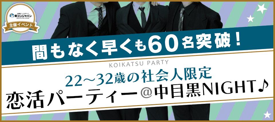 【中目黒の恋活パーティー】街コンジャパン主催 2015年7月20日