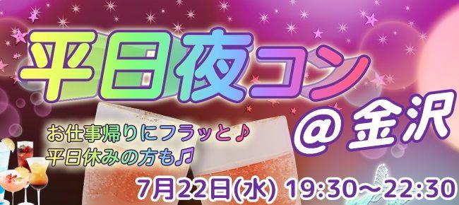 【石川県その他のプチ街コン】街コンmap主催 2015年7月22日