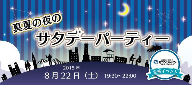 【天王寺の恋活パーティー】街コンジャパン主催 2015年8月22日