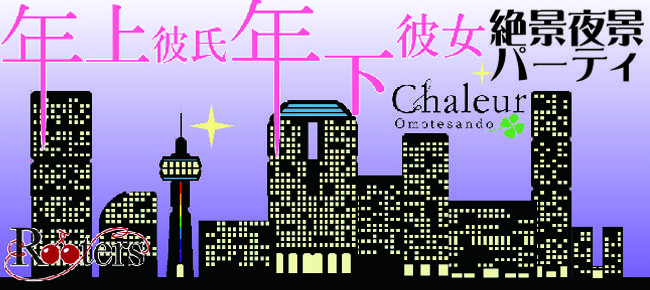 【渋谷の恋活パーティー】Rooters主催 2015年8月15日