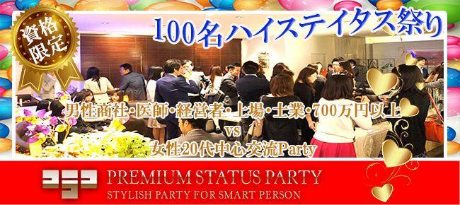 【銀座の恋活パーティー】株式会社フュージョンアンドリレーションズ主催 2015年8月13日