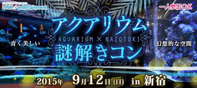 【新宿のプチ街コン】街コンダイヤモンド主催 2015年9月12日