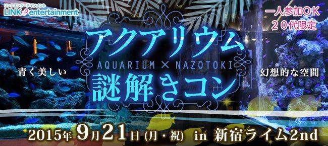【新宿のプチ街コン】街コンダイヤモンド主催 2015年9月21日