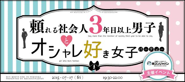 【神戸市内その他の恋活パーティー】街コンジャパン主催 2015年7月17日