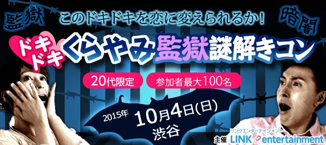 【渋谷のプチ街コン】街コンダイヤモンド主催 2015年10月4日