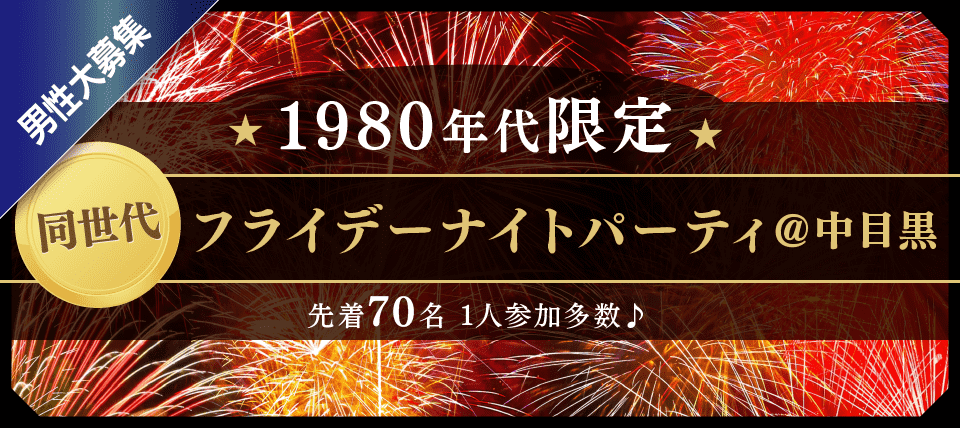 【中目黒の恋活パーティー】街コンジャパン主催 2015年7月10日