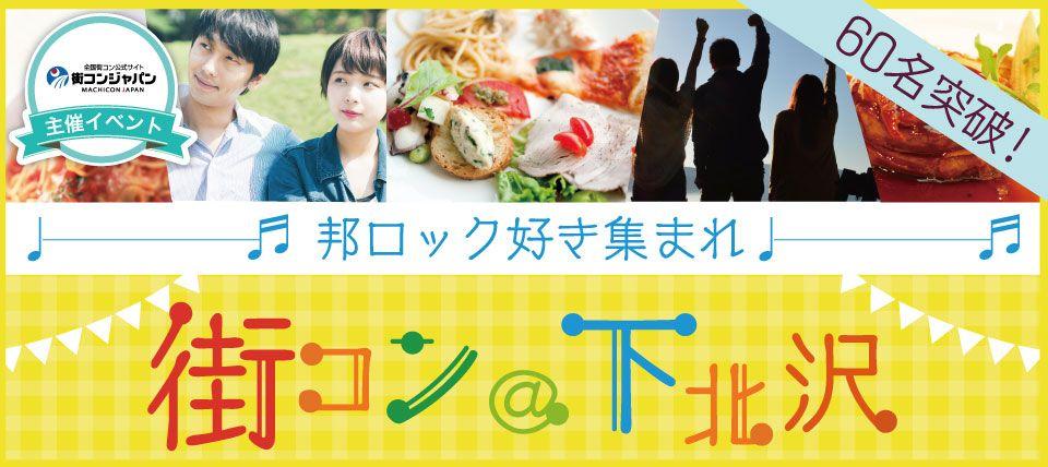 【東京都その他の街コン】街コンジャパン主催 2015年7月19日