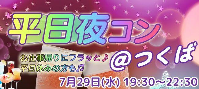 【茨城県その他のプチ街コン】街コンmap主催 2015年7月29日