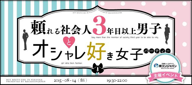 【名古屋市内その他の恋活パーティー】街コンジャパン主催 2015年8月14日